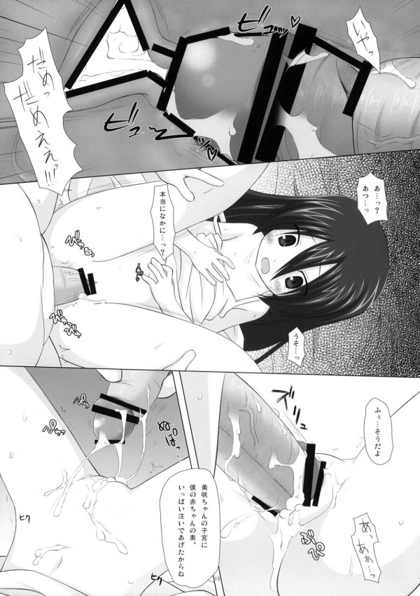 【エロ漫画・エロ同人誌】母親に売春させられてるちっぱいパイパンのJSwww str014