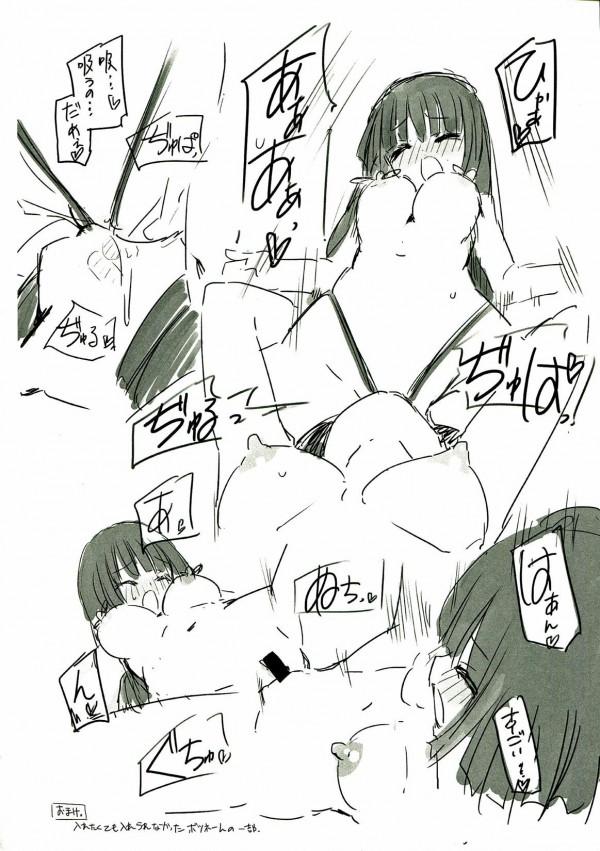 【エロ漫画・エロ同人誌】パイパン巨乳の姉の痴態が大好物の痴女気質な妹www乳首やまんこ長い髪で結んで遊ん出たら股間疼きだしちゃった姉妹の膝にまんこ擦りつけて潮吹き悶絶してるレズビアン、マニアックな作品だおwww str014