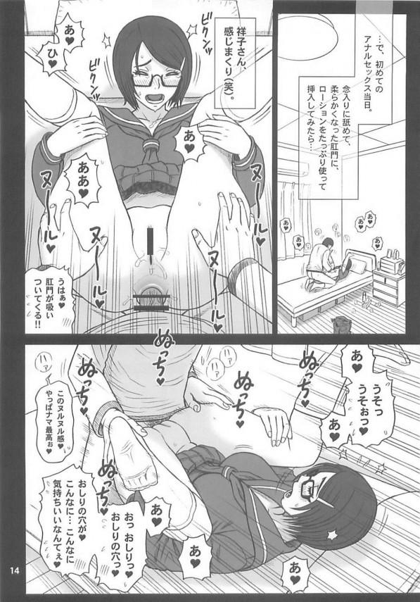 【エロ同人誌】真面目そうな眼鏡っ子JKの彼女がオナホ宣言してきた!【無料 エロ漫画】str014