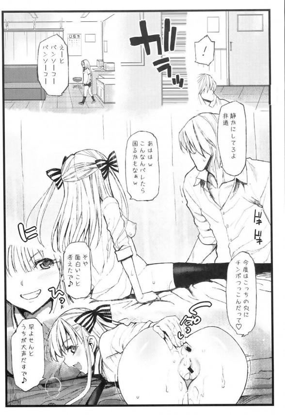 【エロ同人誌】容姿端麗な転校生JKが不良を喧嘩で黙らせて痴女りセックス!【無料 エロ漫画】015