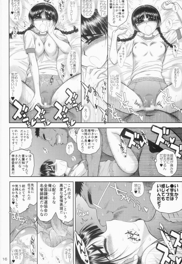 【エロ漫画】優等生のJCがオナニー見られちゃって体操着ブルマ姿で輪姦されてる!【無料 エロ同人】016