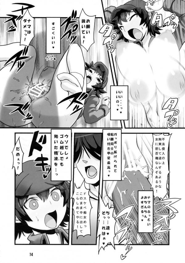 【エロ漫画・エロ同人誌】爆乳美女が少年拘束して逆レイプしちゃってるおwww str016