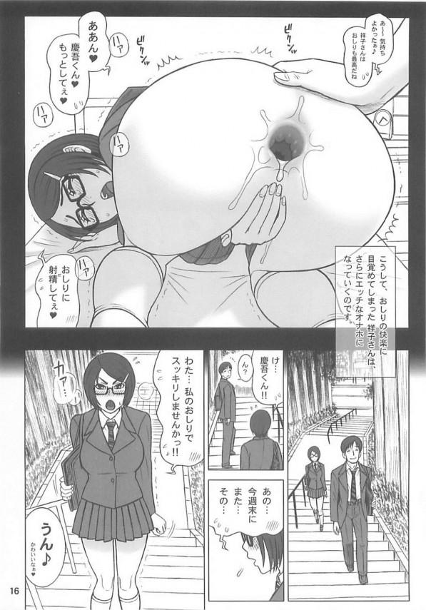 【エロ同人誌】真面目そうな眼鏡っ子JKの彼女がオナホ宣言してきた!【無料 エロ漫画】str016