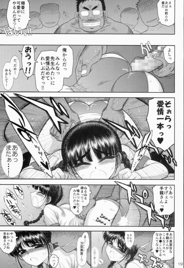 【エロ漫画】優等生のJCがオナニー見られちゃって体操着ブルマ姿で輪姦されてる!【無料 エロ同人】019