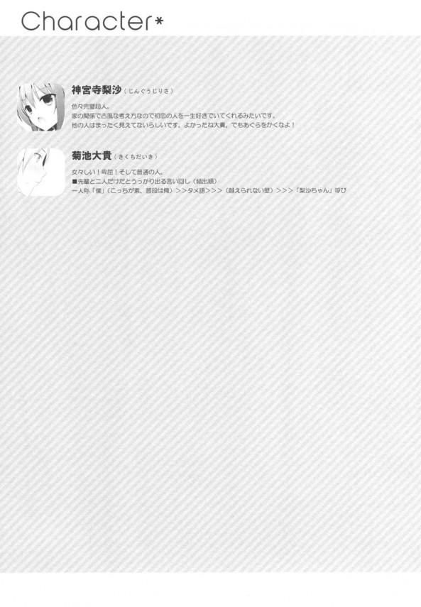 【エロ同人誌】才色兼備な巨乳先輩JKに告ったら受け入れられイチャラブSEX!【無料 エロ漫画】020