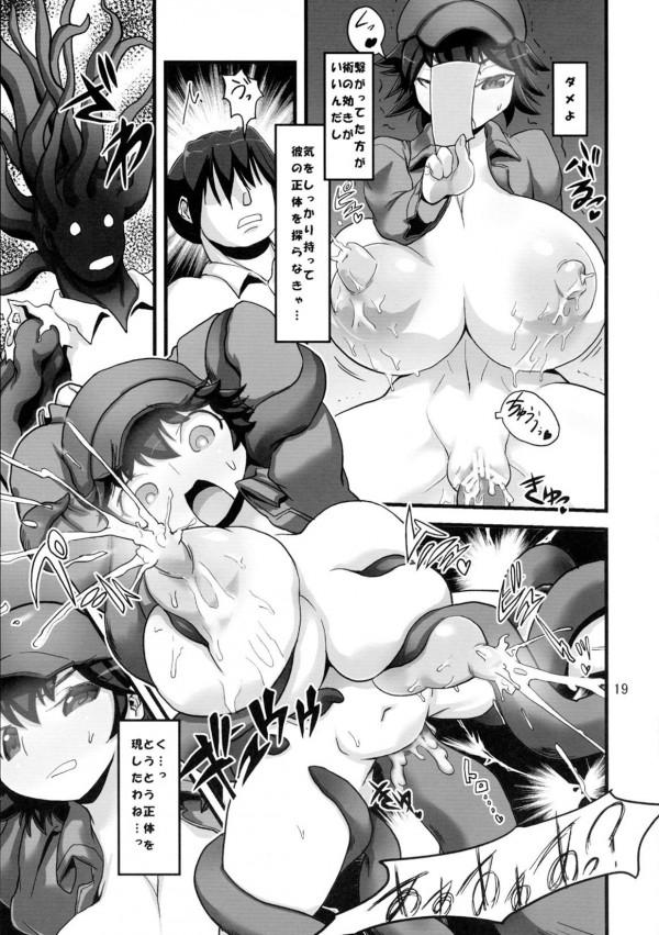 【エロ漫画・エロ同人誌】爆乳美女が少年拘束して逆レイプしちゃってるおwww str021