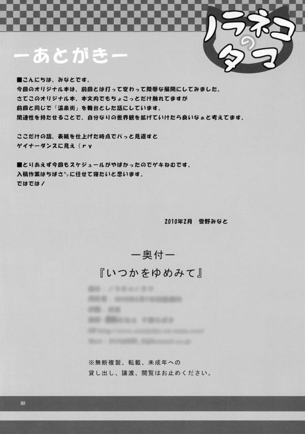 【エロ漫画・エロ同人誌】母親に売春させられてるちっぱいパイパンのJSwww str021