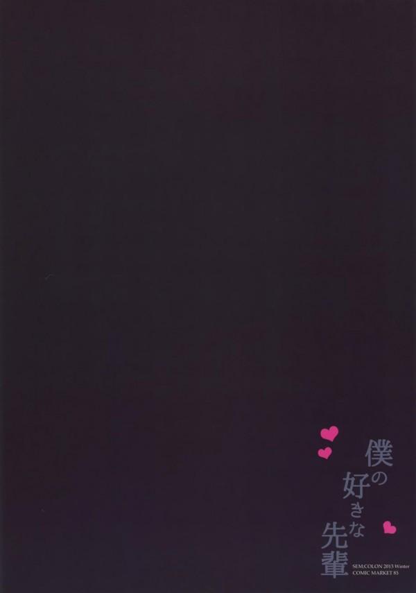 【エロ同人誌】才色兼備な巨乳先輩JKに告ったら受け入れられイチャラブSEX!【無料 エロ漫画】024