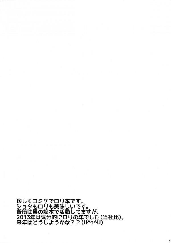 幼い娘好き男がパイパンちっぱいの姪っ子の寝込み悪戯して最後までやっちゃう展開にwww【エロ漫画・エロ同人誌】 str024