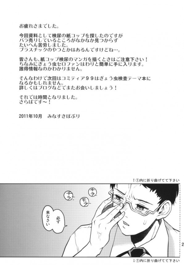 【エロ漫画・エロ同人誌】ちっぱいJSが風呂場で近親相姦ファックwww str024