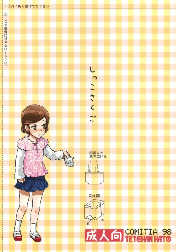 【エロ漫画・エロ同人誌】ちっぱいJSが風呂場で近親相姦ファックwww str026