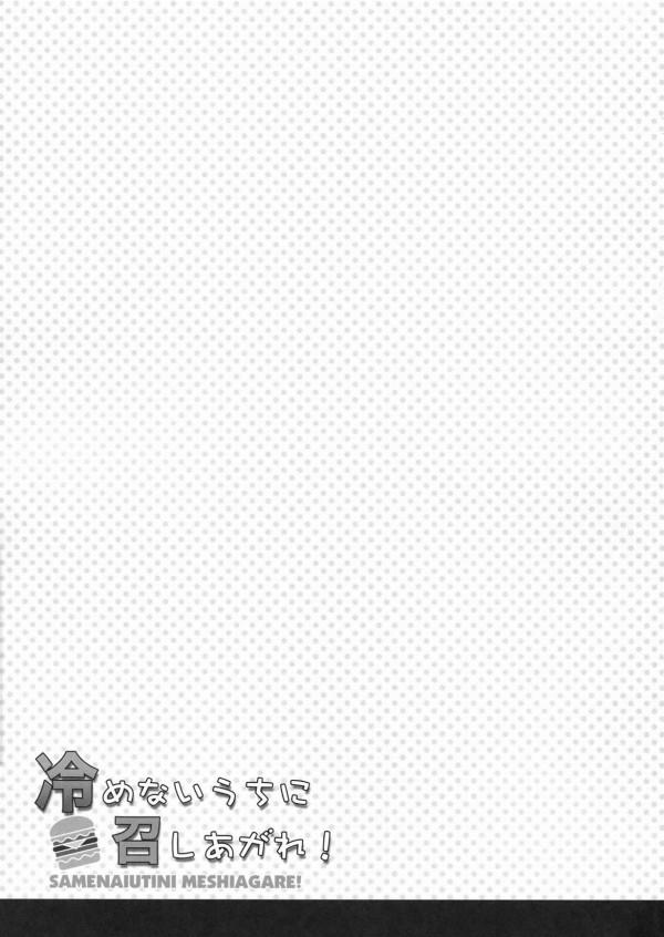 【エロ同人誌】バイトでドジばっかりしてる優男が年下のパイパン巨乳なバイト仲間とハメハメの展開に!【無料 エロ漫画】028