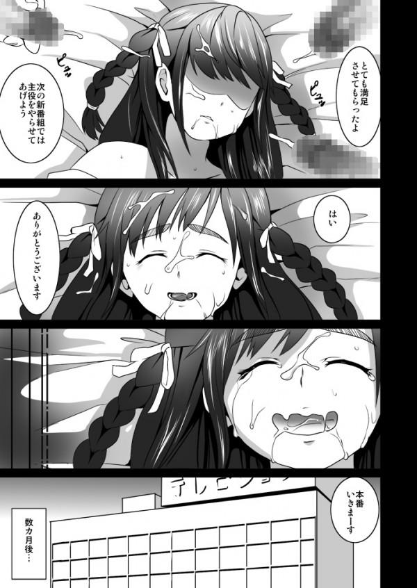 【エロ同人誌】パイパン幼い娘アイドルが枕営業でおっさんチンポに囲まれ4P!【無料 エロ漫画】031