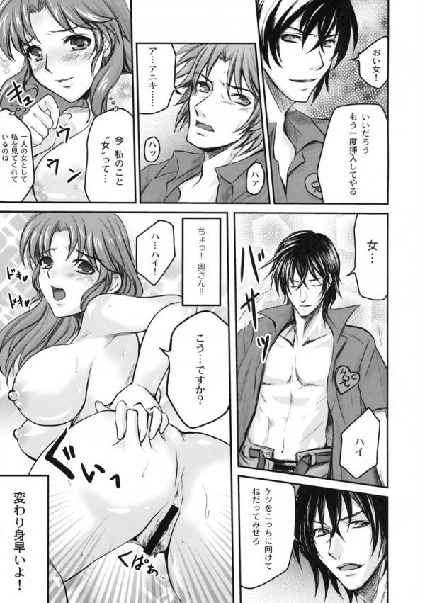 【エロ同人誌】母乳出やすい体質のパイパンJKと中出しセックス!その他母乳系の総集編だお!【無料 エロ漫画】034