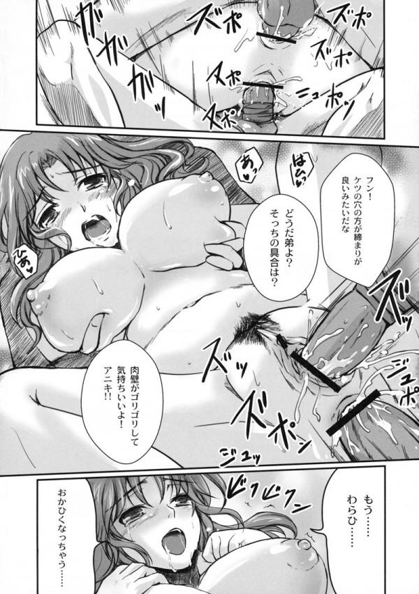 【エロ同人誌】母乳出やすい体質のパイパンJKと中出しセックス!その他母乳系の総集編だお!【無料 エロ漫画】037