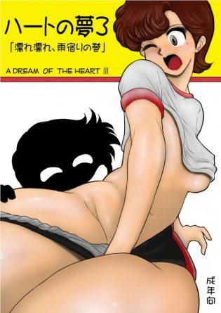 【ハートキャッチいずみちゃん エロ同人誌・エロ漫画】桂木慶子が明智菊丸とエッチするw