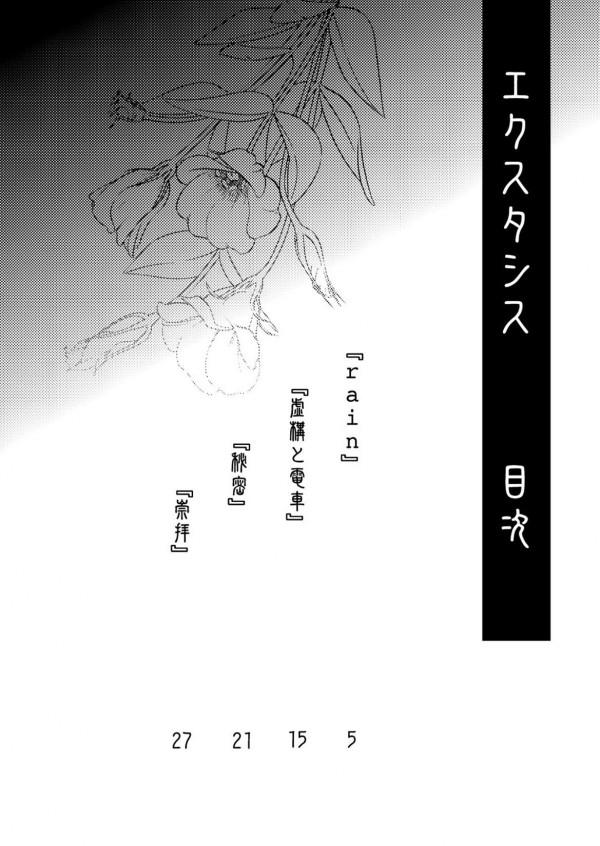 【エロ同人誌】ヤンデレ系JK達の詰め合わせ的な作品だお!【無料 エロ漫画】003