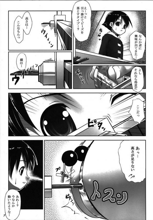 漫画 エロ アナル ビーズ