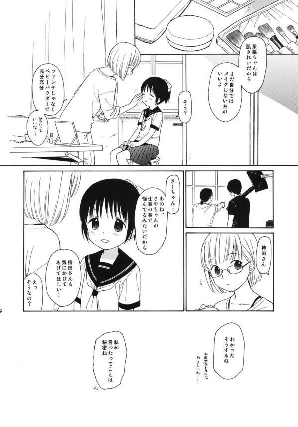 【エロ同人誌】パイパンちっぱいJSと中出しセックス!【無料 エロ漫画】013