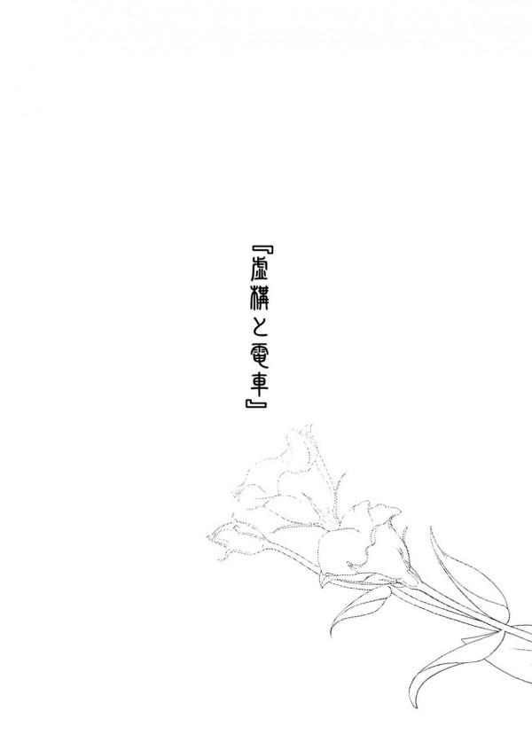 【エロ同人誌】ヤンデレ系JK達の詰め合わせ的な作品だお!【無料 エロ漫画】014