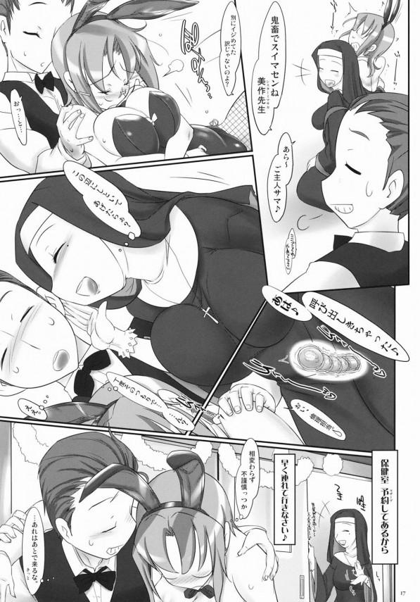 【エロ同人誌】変態巨乳の女教師が学園祭でバニーガールコス披露することになり羞恥心全開のまま中出しセックスへ!【無料 エロ漫画】017