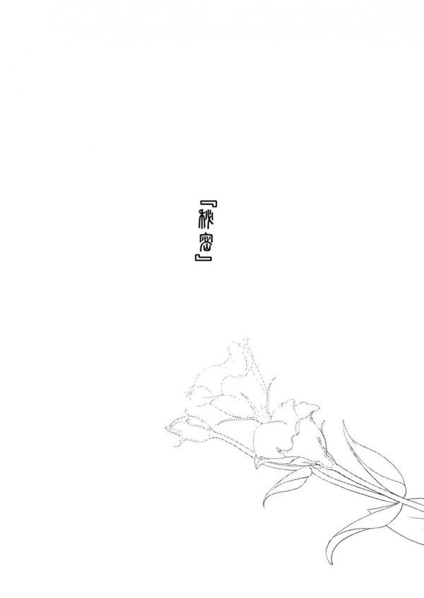 【エロ同人誌】ヤンデレ系JK達の詰め合わせ的な作品だお!【無料 エロ漫画】020