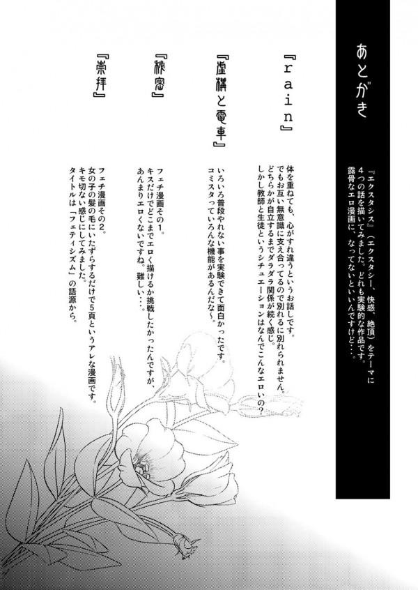 【エロ同人誌】ヤンデレ系JK達の詰め合わせ的な作品だお!【無料 エロ漫画】032