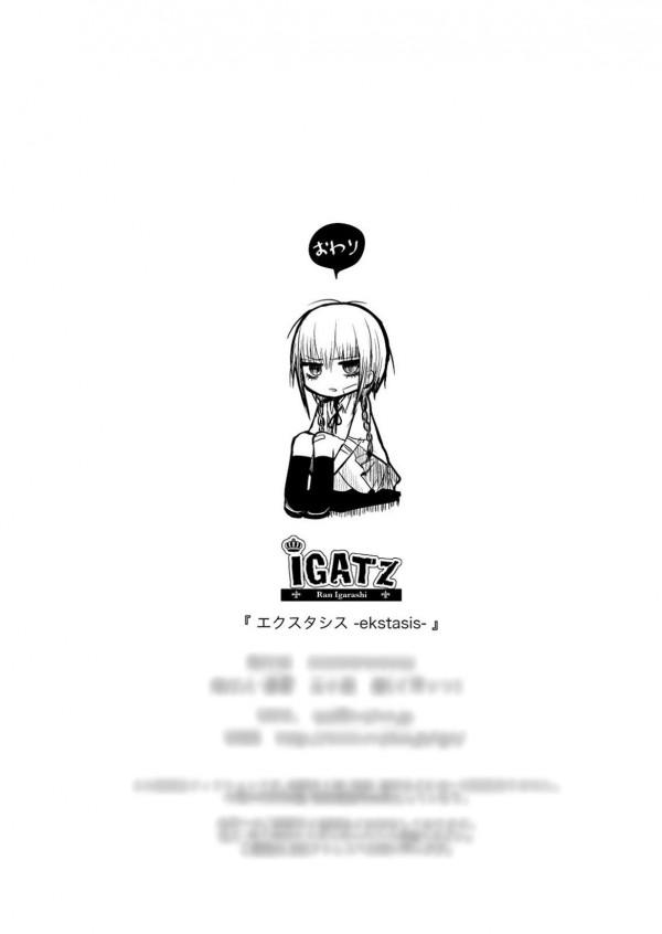 【エロ同人誌】ヤンデレ系JK達の詰め合わせ的な作品だお!【無料 エロ漫画】033