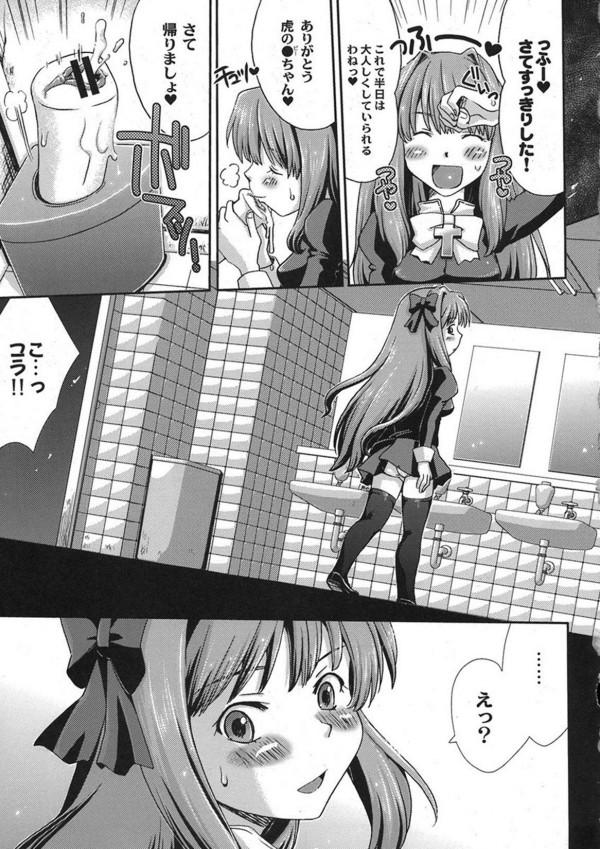 【エロ同人誌】淫乱なフタナリ雌豚美女たちの詰め合わせ!【無料 エロ漫画】045