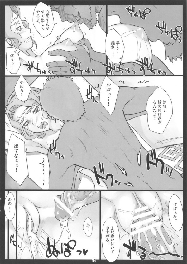 09_fukkatsugo_10