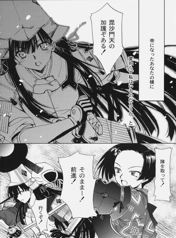 戦国でポン 弐 006