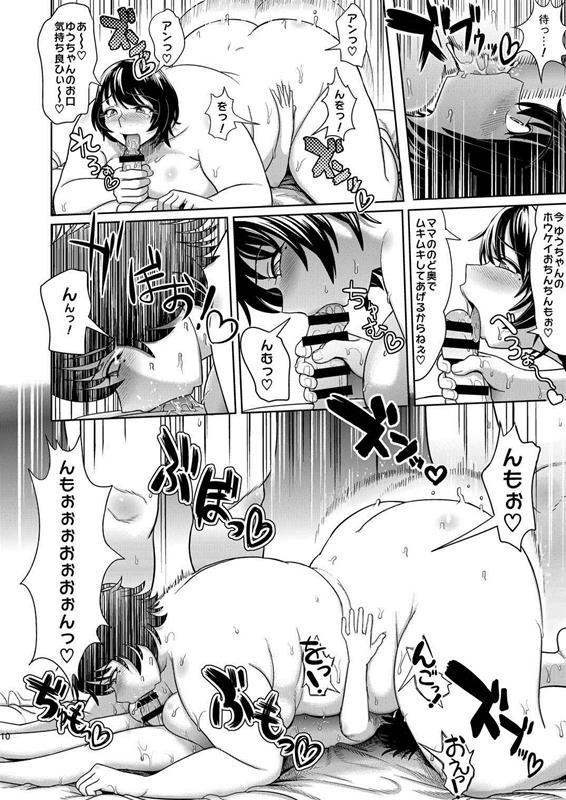 【エロ同人誌】フタナリ近親相姦プレイの2本立て!【無料 エロ漫画】0010