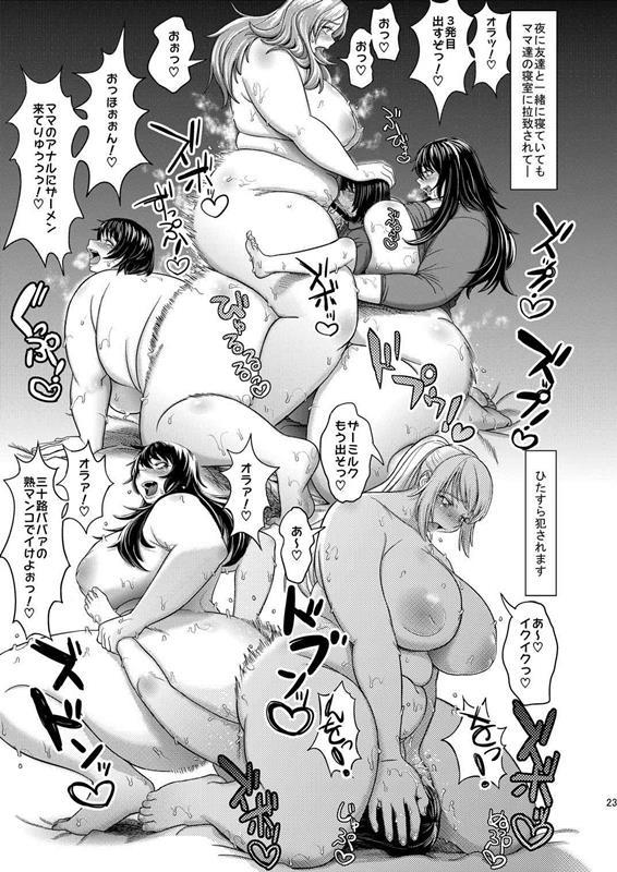 【エロ同人誌】フタナリ近親相姦プレイの2本立て!【無料 エロ漫画】0023