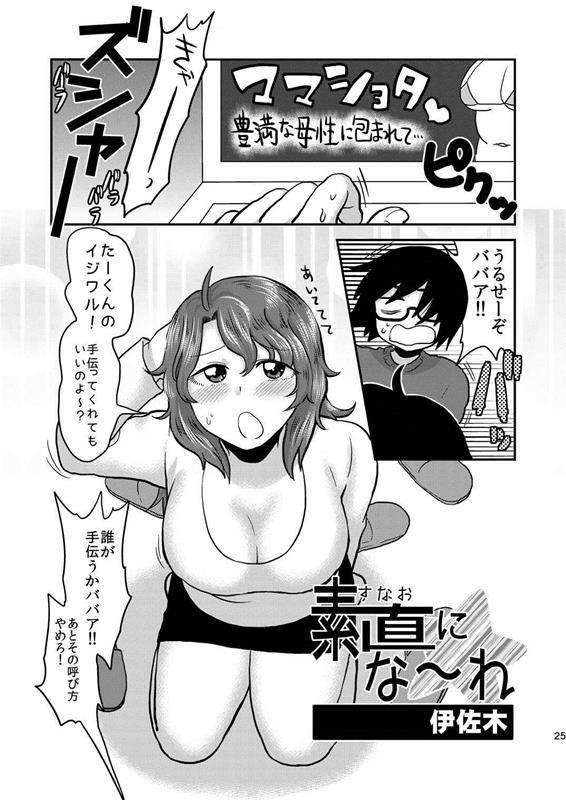 【エロ同人誌】フタナリ近親相姦プレイの2本立て!【無料 エロ漫画】0025