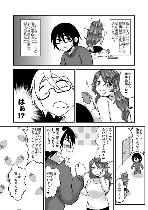 【エロ同人誌】フタナリ近親相姦プレイの2本立て!【無料 エロ漫画】0026