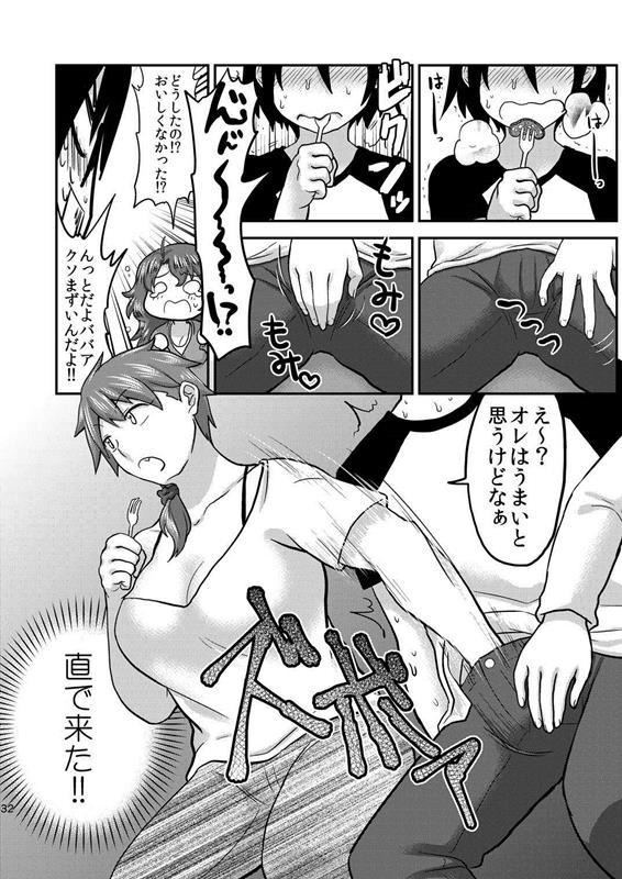 【エロ同人誌】フタナリ近親相姦プレイの2本立て!【無料 エロ漫画】0032
