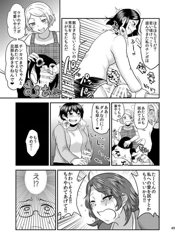 【エロ同人誌】フタナリ近親相姦プレイの2本立て!【無料 エロ漫画】0045