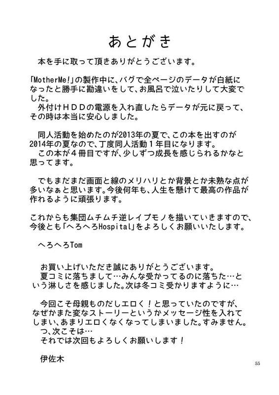 【エロ同人誌】フタナリ近親相姦プレイの2本立て!【無料 エロ漫画】0053