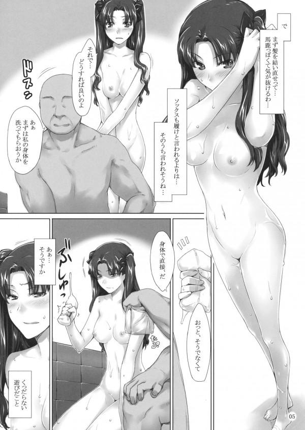 Tohsakake06_0005