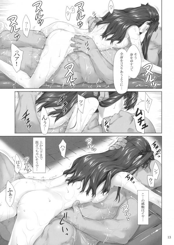 Tohsakake06_0013