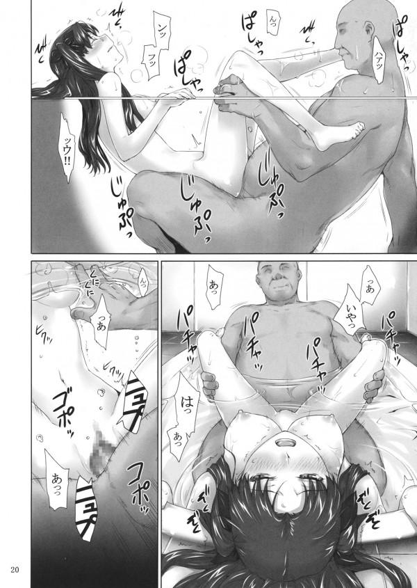 Tohsakake06_0020
