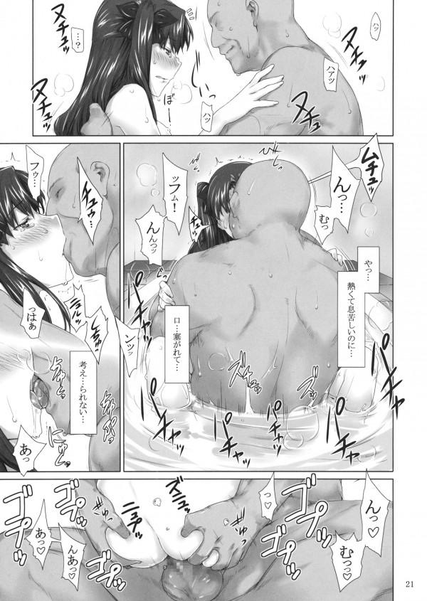 Tohsakake06_0021