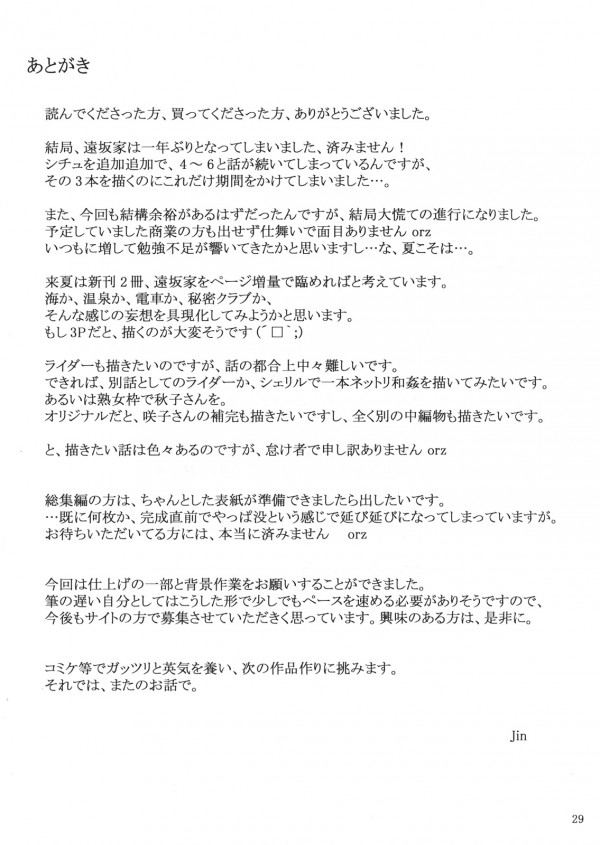 Tohsakake06_0029