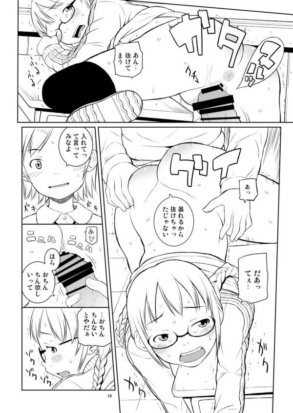 haru_sakura_10p