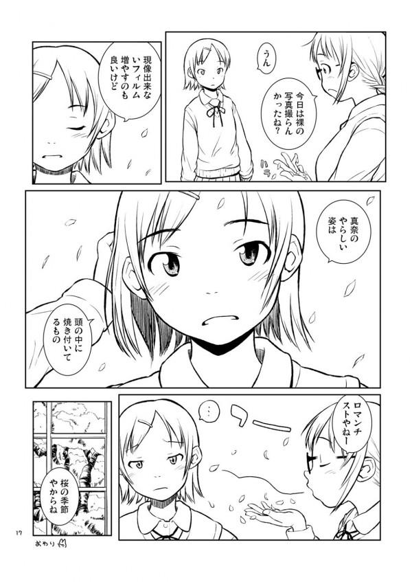 haru_sakura_17p