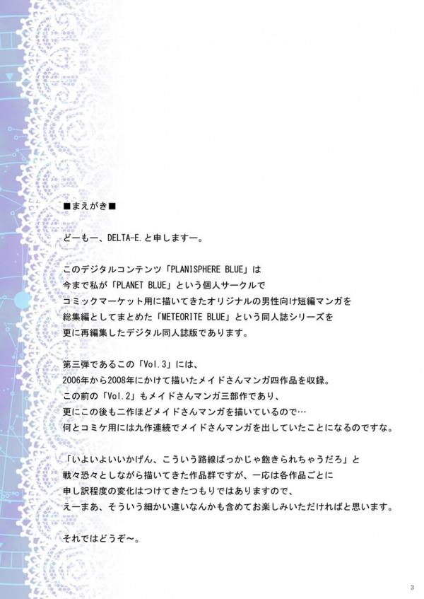 【エロ同人誌】パイパン痴女メイドとショタの濃厚中出しSEX!【無料 エロ漫画】03