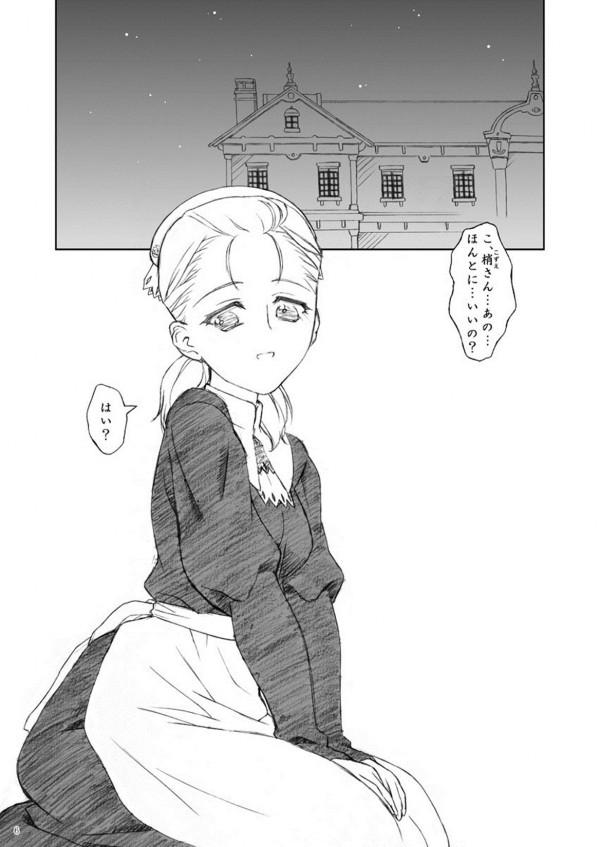 【エロ同人誌】パイパン痴女メイドとショタの濃厚中出しSEX!【無料 エロ漫画】06