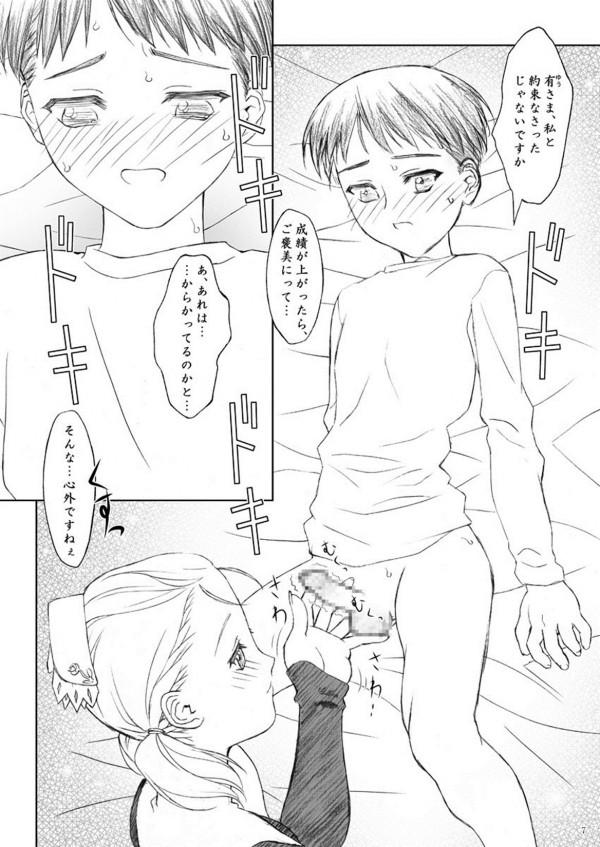 【エロ同人誌】パイパン痴女メイドとショタの濃厚中出しSEX!【無料 エロ漫画】07