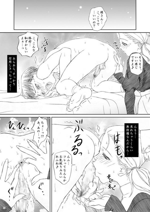 【エロ同人誌】パイパン痴女メイドとショタの濃厚中出しSEX!【無料 エロ漫画】10