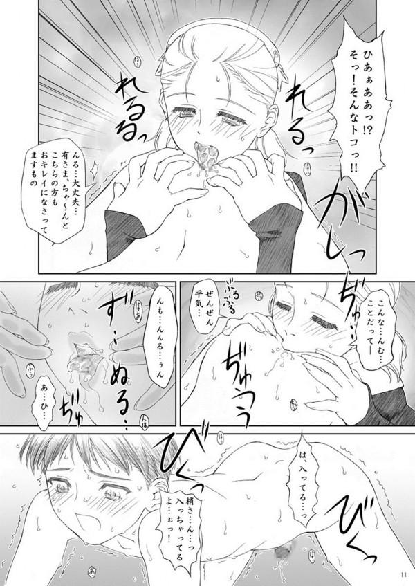 【エロ同人誌】パイパン痴女メイドとショタの濃厚中出しSEX!【無料 エロ漫画】11